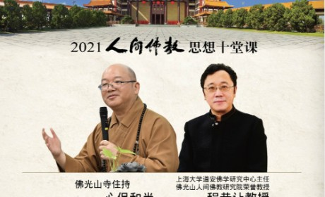 2021人间佛教思想十堂课开课 第一课主讲《人间佛教的修行观》