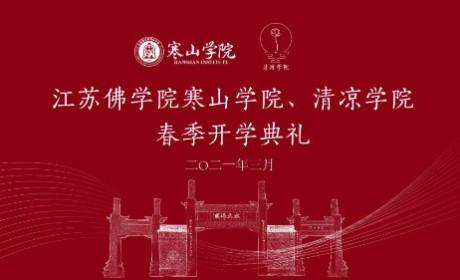 江苏佛学院寒山学院、清凉学院举行2021年春季开学典礼