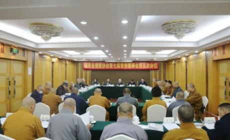 湖南省佛教协会召开第七届常务理事会第五次会议