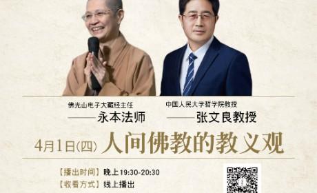 """预告:""""人间佛教思想十堂课""""之第二堂课《人间佛教的教义观》将于4月1日播出"""