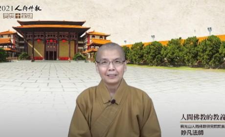 """""""2021人间佛教思想十堂课""""举行第二场 对谈""""人间佛教的教义观"""""""