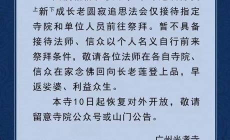 广州光孝寺告诸大善信:4月10日起 寺院恢复对外开放