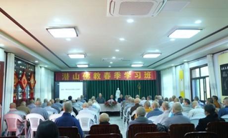 安徽潜山市佛教2021春季学习班在三祖禅寺正式开班