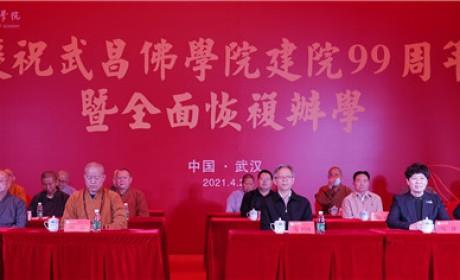 热烈祝贺!武昌佛学院举行庆祝建校99周年暨全面复学系列活动