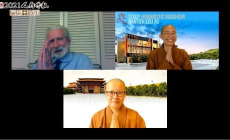 2021人间佛教思想十堂课迎来第三场 探讨人间佛教的般若观