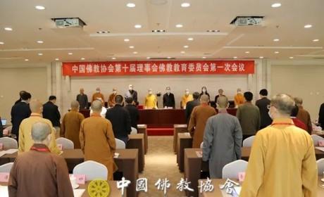 中国佛教协会召开最新佛教教育会议 看看都有哪些重点?