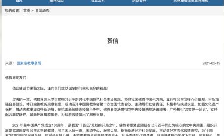 2021佛诞节 国家宗教事务局致全国佛教界的一封贺信