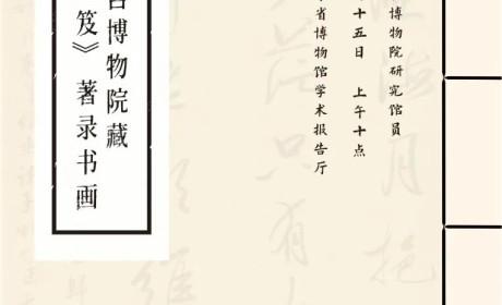 著录上万件书画的《石渠宝笈》你了解吗?听故宫博物院学者漫谈