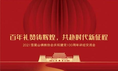 百年礼赞铸辉煌 共赴时代新征程——2021雪窦山佛教协会庆祝建党100周年讲经交流会圆满举办