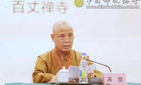 """中国佛教协会举办""""丛林清规与当代佛教制度建设座谈会"""""""