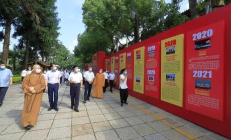 """""""礼赞百年· 同心向党""""厦门市佛教界庆祝中国共产党成立100周年专题展在南普陀寺举行"""