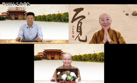 """2021人间佛教思想十堂课之第五堂课""""人间佛教的菩萨观"""""""