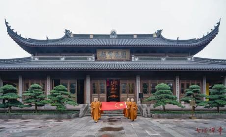 宁波七塔禅寺举行升国旗仪式庆祝中国共产党成立100周年