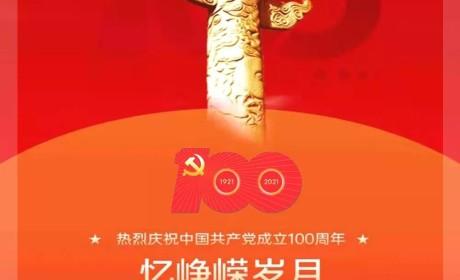 百年大党正风华:杭州佛学院隆重举行升旗仪式庆祝建党100周年