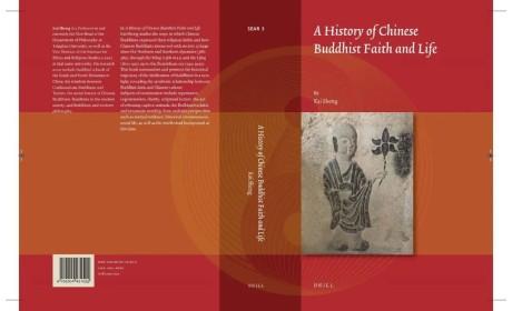 《中国佛教信仰与生活史》有了英文版