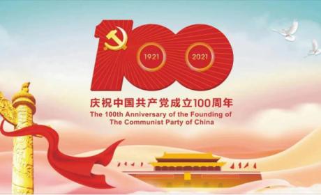 广州市大佛寺组织观看庆祝中国共产党成100周年大会直播