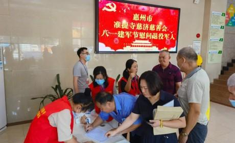 八一建军节来临 惠州市准提寺慈济慈善会慰问退役军人
