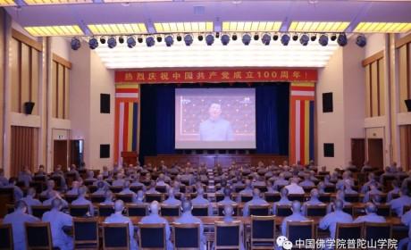庆祝中国共产党成立100周年系列活动 | 中国佛学院普陀山学院举行升国旗、观庆典等系列活动