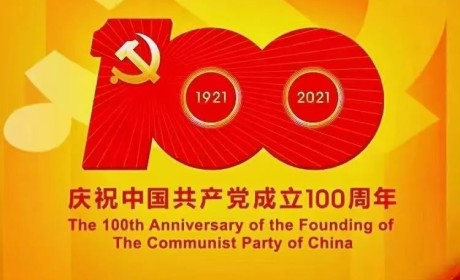 建党百年 | 宁波雪窦山资圣禅寺庆祝中国共产党成立100周年!