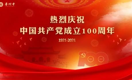 珠海普陀寺热烈庆祝中国共产党成立100周年!