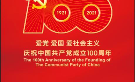庆祝中国共产党成立100周年 宁波雪窦山资福律寺举行系列活动