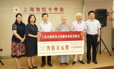 上海佛教界向河南灾区捐款