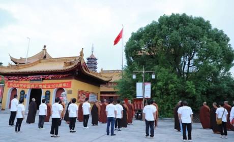 江苏太仓市佛协会本部、太仓市同觉寺举行升国旗仪式,组织观看庆祝中国共产党成立100周年大会直播