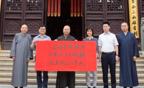 """""""风雨同舟,八方共济"""" 上海玉佛禅寺为郑州祈福并向灾区捐款200万元"""