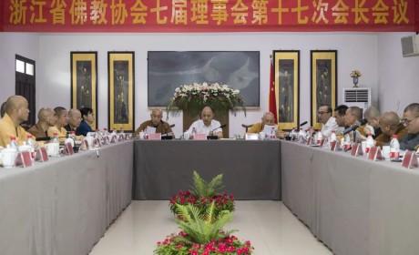浙江省佛协七届理事会第十七次会长会议在嘉兴召开