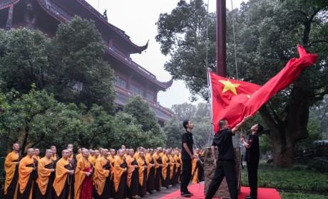 同心筑梦颂百年|灵隐寺举行庆祝中国共产党成立100周年升旗仪式