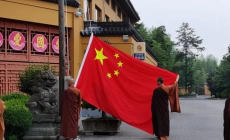 百年风华,倾情祝福——长兴寿圣寺举行庆祝中国共产党成立100周年升旗仪式
