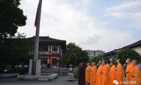 上海云翔寺庆祝中国共产党成立一百周年