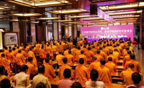 江苏佛学院寒山学院清凉学院2021年毕业典礼在寒山寺举行