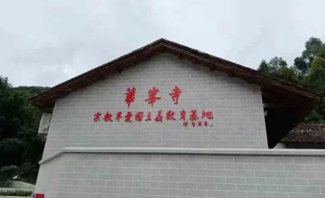 广州市首个宗教界爱国主义教育基地在华峰寺揭牌成立