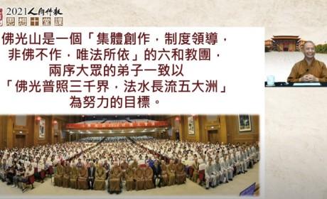 《人间佛教思想十堂课》第六堂课 学者与行者探讨人间佛教制度观