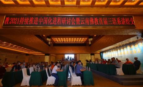 云南佛教2021持续推进中国化进程研讨会在红河州弥勒寺举行