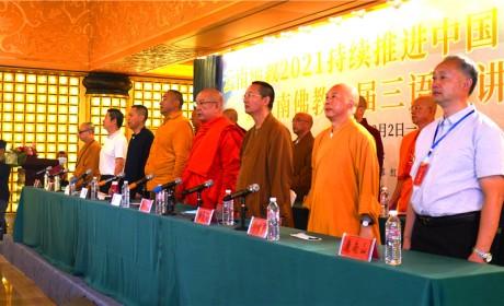 云南佛教首届三语系讲经交流会圆满举行 28位法师登台宣讲