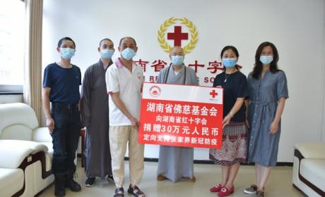 湖南佛慈再出手 捐赠30万元支持张家界抗疫