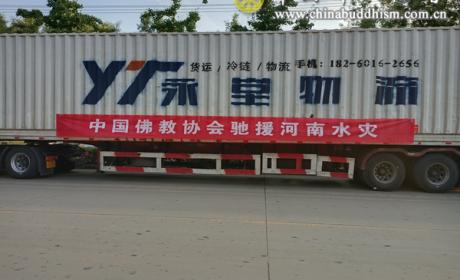 水灾无情,人间有爱——中国佛教协会募集资金和物资支援河南灾区