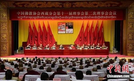 中国佛教协会西藏分会第十一届理事会第二次理事会会议举行