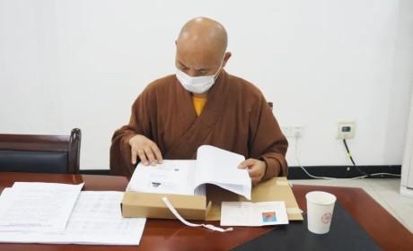 湖北省第一批认定备案的佛教教职人员证书延期申请材料开展集中审核
