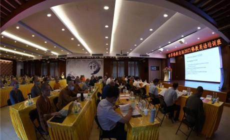 佛教英语交流基地正式揭牌 54名学员参加2021佛教英语培训班