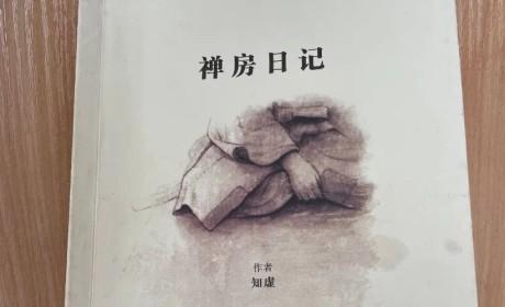 《禅房日记》:一本很好的禅人作品 (附书摘)