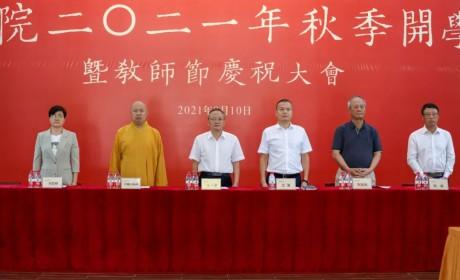 本焕学院举行2021年秋季开学典礼暨教师节庆祝大会