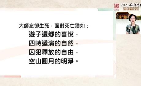 """""""2021人间佛教思想十堂课""""之第八堂课""""人间佛教的生死观"""""""