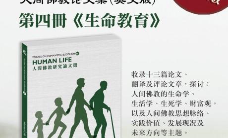人间佛教生命教育英文论文集正式出版