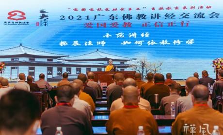 2021广东佛教讲经交流会第一场 五位法师上台宣讲