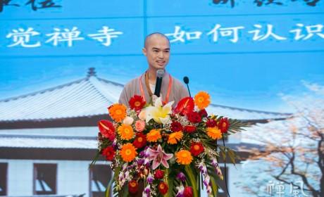 2021广东佛教讲经交流会第四场 四位法师登台宣讲