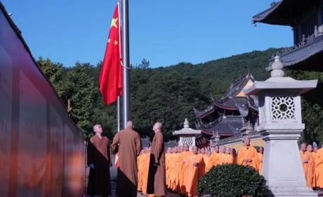 与国同庆 浙江宁波雪窦山众寺庵举行2021国庆升国旗仪式(图)