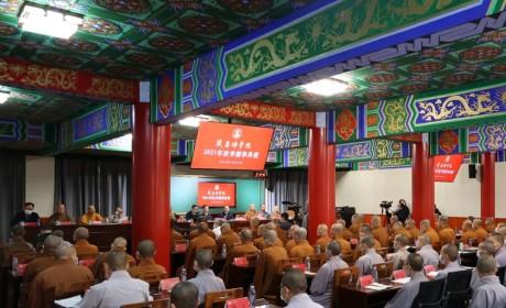 全面恢复办学 开启新的征程丨湖北省武昌佛学院举办恢复办学后首次开学典礼